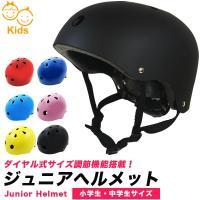 【あすつく】ジュニア用スポーツヘルメット  カラー  白 黒 青 赤 ピンク   子供用フリーサイズ...