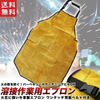 革エプロン 溶接エプロン トゲがれきガラ火花に強い 溶接用 作業用 格安B級品 送料無料