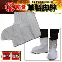 【あすつく】革製脚絆 白色  安全靴ガード  白 (自然色)  左右一枚ずつの一双がセットになってい...