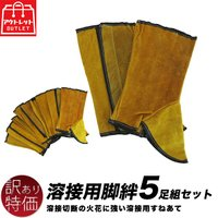 【あすつく】革製すねあて 格安B級品  黄土色  B級品として販売しております理由につきまして。 色...