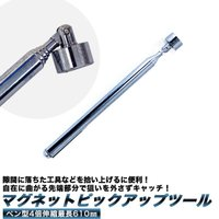 【あすつく】マグネットピックアップツール マグピック、マグネットペンシル  長さ 13cm から 6...
