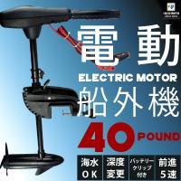 【あすつく】 エレキモーター、電動船外機 推力 40ポンド。 (18.1kg)  強力!! 408W...