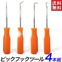 ピック&フックセット 4本組 ピックフック オーリングフック/ハーネスフック/コネクターフック 送料無料