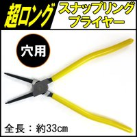 スナップリングプライヤー/特大穴用/大型用/320mm/ストレート0度/送料無料