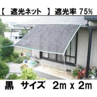 【あすつく】遮光ネット サイズ 2メートル × 2メートル    ハトメ: 1mに付き一つ、全体で8...