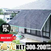 【あすつく】遮光ネット  サイズ 2メートル × 3メートル   ハトメ: 1mに付き一つ、全体で1...
