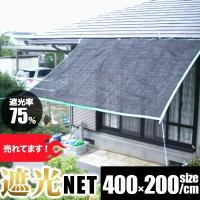 【あすつく】対応 遮光ネット  サイズ 2メートル × 4メートル   ハトメ: 1mに付き一つ、全...