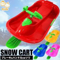 ソリ ハンドル付き スノーカート ブレーキ付き キッズカート そり スノースライダー 雪遊び