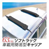 【あすつく】カヤック、スノボ、サーフボードを載せる簡易キャリアラック  車の屋根に取り付けて、簡単に...