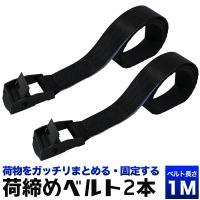 【あすつく】荷締めベルト  商品説明 2本組セット販売。  荷役作業に使用できます。 荷締めベルト、...