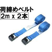 荷造り、荷締めベルト  2本組セット販売  色 : 青 ( ブルー )  荷役作業に使用できます。 ...