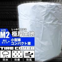 【あすつく】サイズ 【M2 サイズ  直径 66cm  高さ 85cmに対応】 (この製品は、ご使用...
