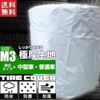 【送料無料】タイヤカバー 『M3』  高品質 2倍厚の生地  ポリエステル100% 幅 70cm 高...