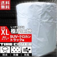 【あすつく】タイヤカバー XL  幅 90cm 高さ 130cm  高品質 2倍厚の生地  ポリエス...