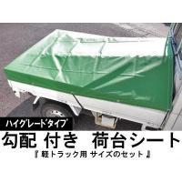 【あすつく】トラックシート 緑 ハイグレード 勾配付きセット  荷台シートに勾配を付けることで、水が...
