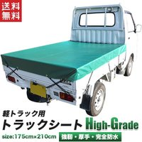 【あすつく】トラック荷台シート ハイグレード 幌  軽トラック用  シート寸法   幅 175cm(...