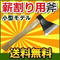 送料無料でトップクラスの品質を誇る薪割り専用の斧(オノ)をお届けいたします。  薪割り専用に設計され...