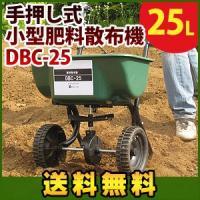 ■商品仕様■ ・商品名:肥料 散布機(手押し式) ・散布幅:2.5〜4m ・肥料:1〜5mm ・散布...