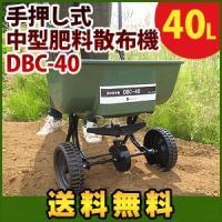 ■商品仕様■ ・商品名:肥料 散布機(手押し式) ・散布幅:2.5〜5m ・肥料:1〜5mm ・散布...