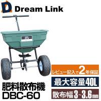 ■商品仕様■ ・商品名:肥料 散布機(手押し式) ・散布幅:3〜3.6m ・肥料:1〜5mm ・散布...