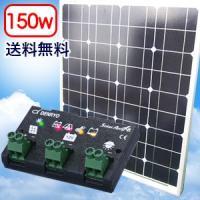 自作のソーラー発電用に最適な単結晶150w太陽光パネル(専用チャージコントローラー付)になります。D...