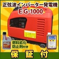 ■商品仕様■ ・定格出力:900VA ・最大出力:1000VA ・エンジン種別:空冷4サイクルエンジ...