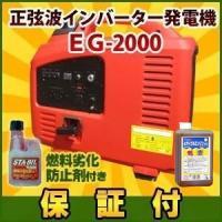 ■商品仕様■ ・定格出力:2000VA ・最大出力:2200VA ・エンジン種別:空冷4サイクルエン...