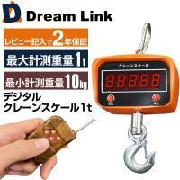 充電式リモコン付きデジタルクレーンスケール3t(3000K)の詳細  ■仕様:吊りはかり■ ・サイズ...