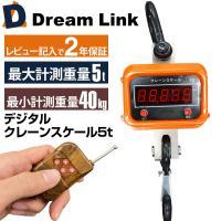 充電式リモコン付きデジタルクレーンスケール5t(5000K)の詳細  ■仕様:吊りはかり■ ・サイズ...