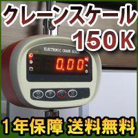 簡単な計量に最適!リモコン付き、電池式150Kクレーンスケールの詳細■仕様:吊りはかり■・利用時間:...