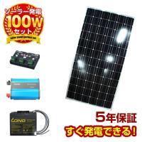 自作のソーラー発電用に最適な単結晶100w太陽光パネル一式キットです。 初めての方でも、DIYで自宅...