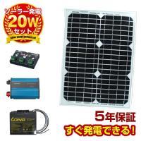 自作のソーラー発電用に最適な単結晶20w太陽光パネル一式キットです。初めての方でも、DIYで自宅、家...