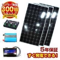 自作のソーラー発電用に最適な単結晶300w太陽光パネル一式キットです。 初めての方でも、DIYで自宅...