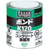 コニシ ボンド コンクリート・金属用ボンドK120  1kg(缶) (K120-1)|kouguman