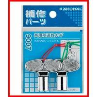 カクダイ【KAKUDAI】共用水道栓カギ9007|kouguman