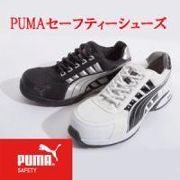 【送料無料】PUMA【プーマ】 セーフティシューズ スピード ロウ ブラック/ホワイト 2カラー  安全靴 セーフティースニーカー PUMA SAFETY SPEED LOW