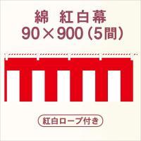 商品説明●紅白幕の生地について  生地は金巾(綿100%)です。●紅白幕の仕様について   金巾生地...