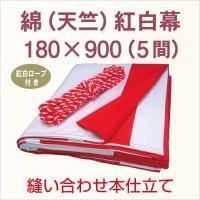 商品説明●紅白幕の生地について   生地は天竺(綿100%)です。  昔ながらの伝統的な雰囲気がでま...