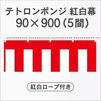 商品説明●紅白幕の生地について  生地はテトロンポンジ(ポリエステル100%)です。  軽量でしわに...