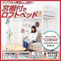 【商品について】 ハンガーラック付きロフトパイプベッド コルソ-CORSO- ■サイズ: 外寸:(約...