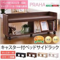 【商品について】 ベッドサイドラック【プラハ-PRAHA-】(ベッド収納 チェスト) ■サイズ: 外...