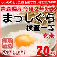 平成29年 青森県産まっしぐら 検査1等 玄米 30kg!! <検査一等米100%玄米>  ★このお...