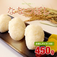 平成29年・北海道産ななつぼし100%使用です。 北海道米「ななつぼし」は、つや・粘り甘みのバランス...