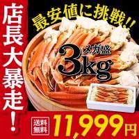 ズワイガニ カニ かに 蟹  訳あり ボイルずわいがに 足 3kg 食べ放題