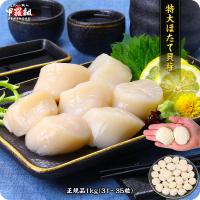 特大サイズ 北海道産 お刺身 生ほたて貝柱 1kg(約26~35粒)ほたて ホタテ 帆立
