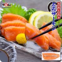 サケ 鮭 サーモン お刺身とろサーモン業務用たっぷり半身(骨なし皮なし約650g/550g~750g) 母の日 父の日