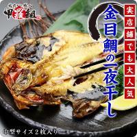 商品のポイントは…  実店舗で人気の金目鯛の干物のセットです  ◆商品内容 金目鯛開き一夜干し×2尾...
