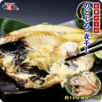 商品のポイントは…  実店舗で人気の高級魚のどぐろの干物のセットです  ◆商品内容 のどぐろ開き一夜...