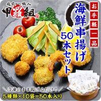海鮮串揚げ大ボリューム50本(5種×10袋)食べ放題セット(えび/蓮根えび/きす/舌平目おくら巻き/成形いたや貝)