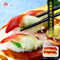お刺身ホッキ貝スライス業務用20枚入り【ホッキ貝】【ほっき貝】【北寄貝】